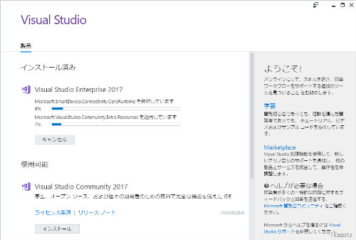 Visual Studio 2017 Installer Capture 3