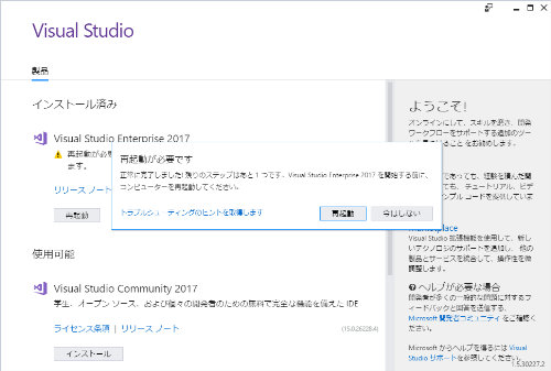 Visual Studio 2017 Reboot