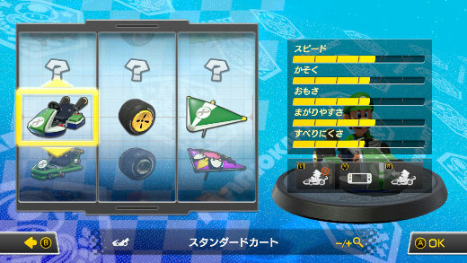 MARIOKART 8 Machine Setting