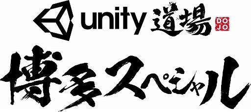 Unity Dojo Hakata Special