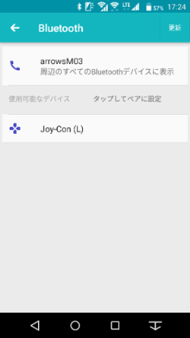 Android Nintendo Switch Joy-Con Bluetooh Setting 1