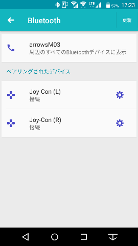 Android Nintendo Switch Joy-Con Bluetooh Setting 3