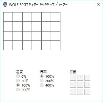 WOLF RPGエディター キャラチップ ビューアー