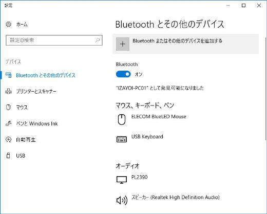 Windows 10 Creators Update Bluetooh 設定画面