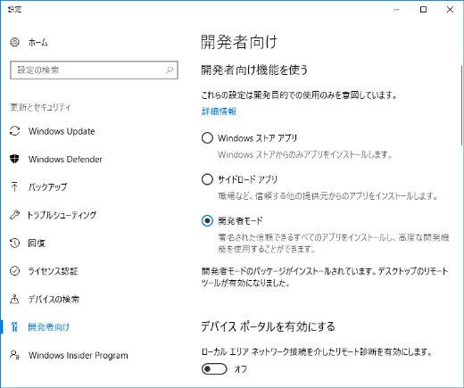 ユニバーサル Windows プラットフォーム UWP 設定画面