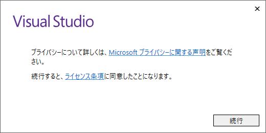 Visual Studio 2017 15.3 Installer Capture 1