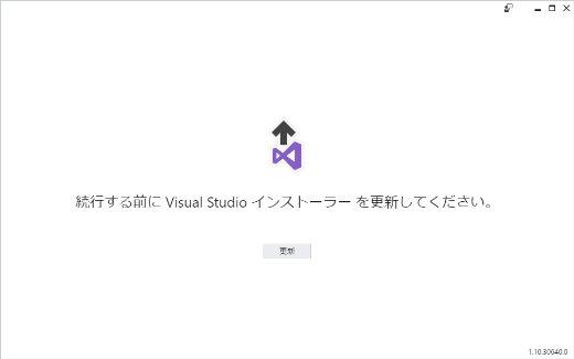 Visual Studio 2017 15.3 インストーラー を更新してください