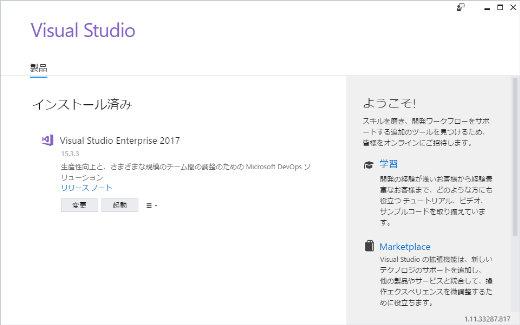 Visual Studio 2017 15.3 インストール完了