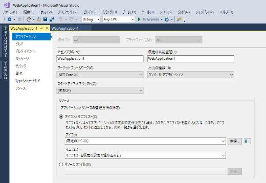 Visual Studio APS.NET Core 2.0