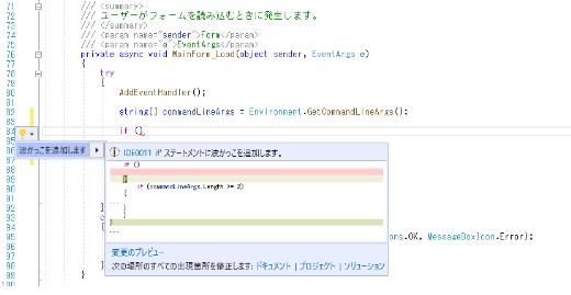 Visual Studio 2019 コード修正トリガー