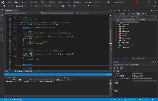 Visual Studio 2019 濃色テーマ