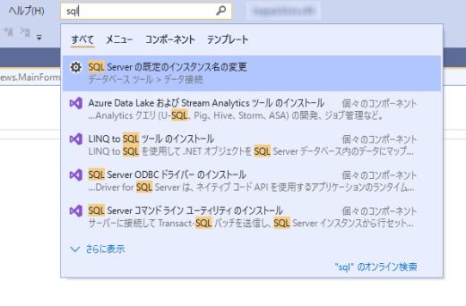 Visual Studio 2019 検索