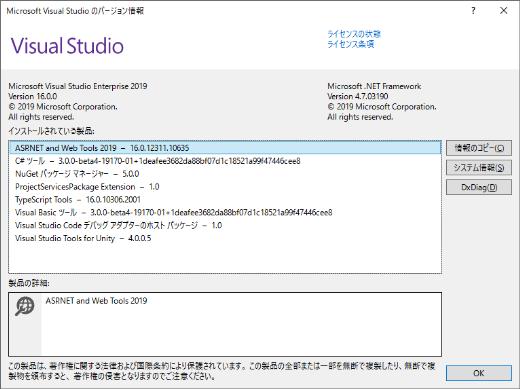 Visual Studio 2019 バージョン情報