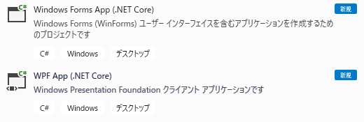 Windows Desktop Application .NET Core 3.0